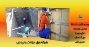 عمال شركة عزل خزانات بالرياض